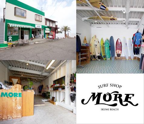 SURF SHOP MORE